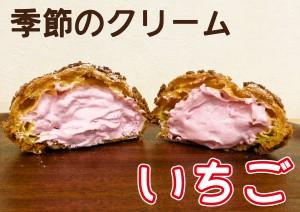 いちごクリーム