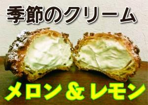 17.1クリームチーズ