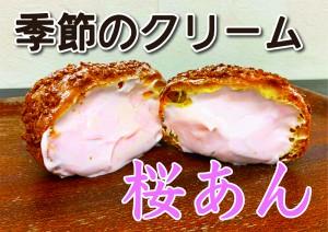 19.3桜あん