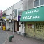 山県町 貸店舗•貸事務所